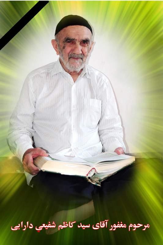 حاج سید کاظم شفیعی دارابی ذاکر پیشکسوت اهلبیت (ع). خدا رحمتش کناد