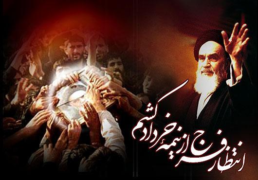 سالروز رحلت بنیانگذار جمهوری اسلامی ایران تسلیت باد