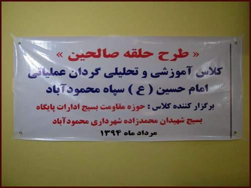 گزارش حلقه های صالحین - حوزه مقاومت بسیج اداری کارگری محمود آباد