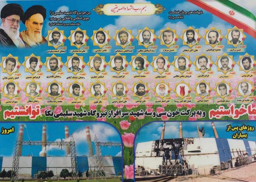 یادئاره شهدای نیروگاه شهید سلیمی نکا